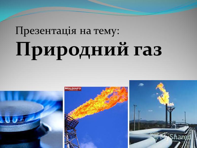 Презентація на тему: Природний газ