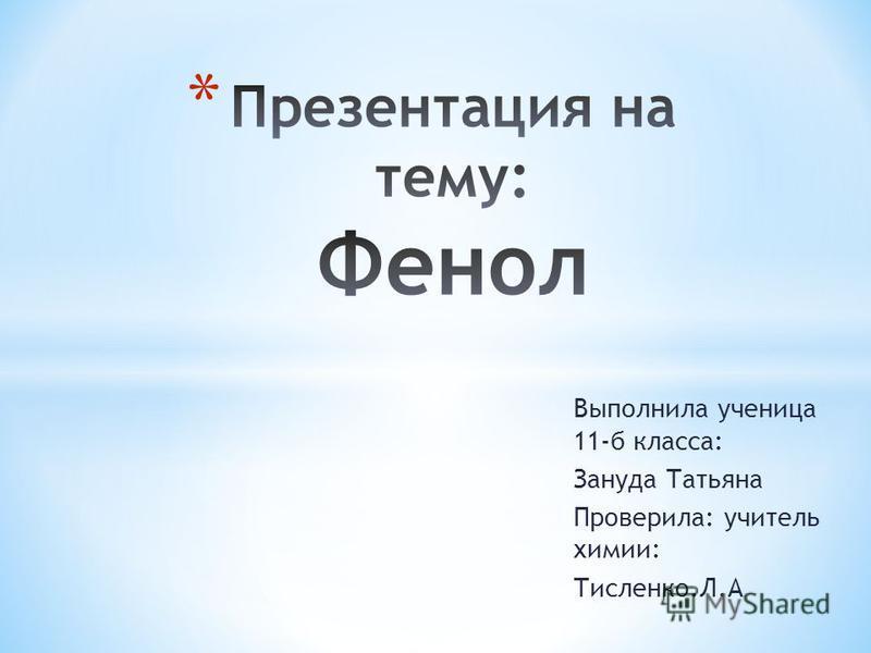 Выполнила ученица 11-б класса: Зануда Татьяна Проверила: учитель химии: Тисленко.Л.А