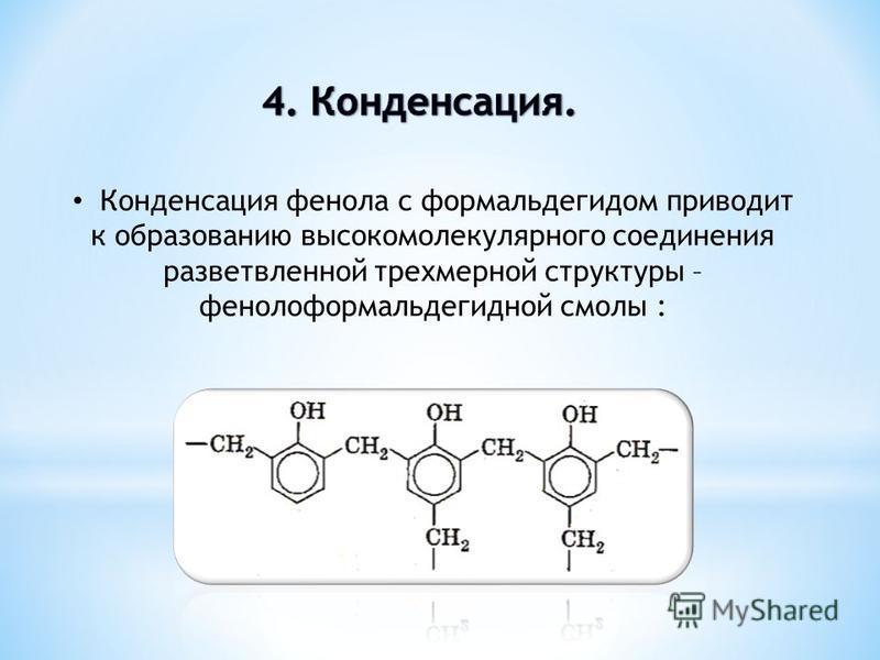 Конденсация фенола с формальдегидом приводит к образованию высокомолекулярного соединения разветвленной трехмерной структуры – фенолоформальдегидной смолы :