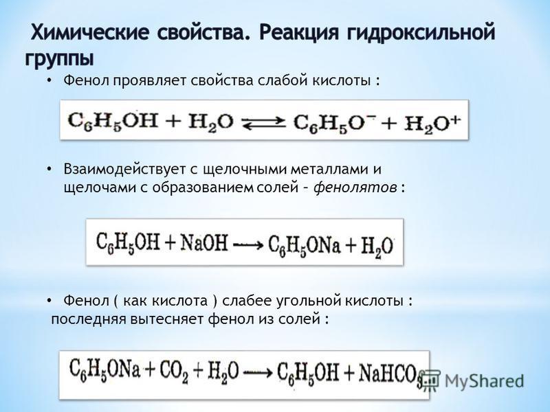 Фенол проявляет свойства слабой кислоты : Взаимодействует с щелочными металлами и щелочами с образованием солей – фенолятов : Фенол ( как кислота ) слабее угольной кислоты : последняя вытесняет фенол из солей :