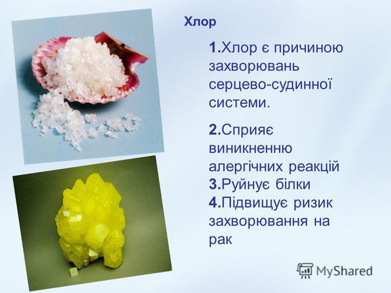 1.Хлор є причиною захворювань серцево-судинної системи. 2.Сприяє виникненню алергічних реакцій 3.Руйнує білки 4.Підвищує ризик захворювання на рак Хлор