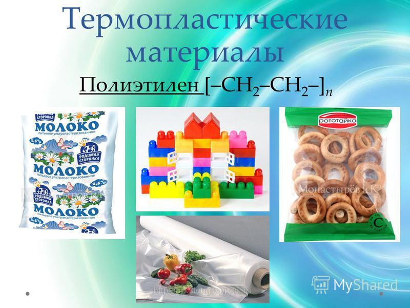 Термопластические материалы Полиэтилен [–CH 2 –CH 2 –] n