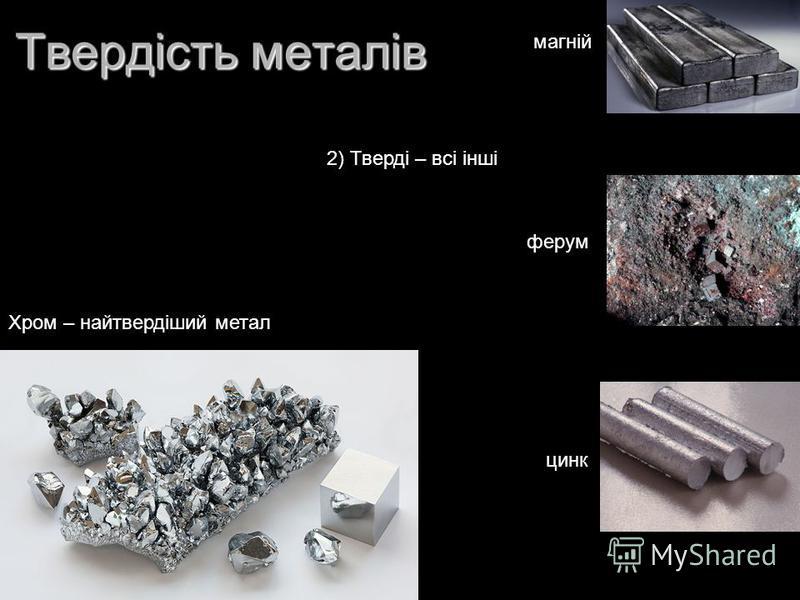 Твердість металів 2) Тверді – всі інші Хром – найтвердіший метал ферум цинк магній