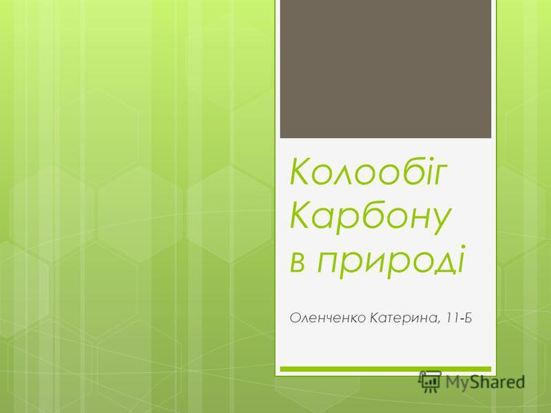 Колообіг Карбону в природі Оленченко Катерина, 11-Б