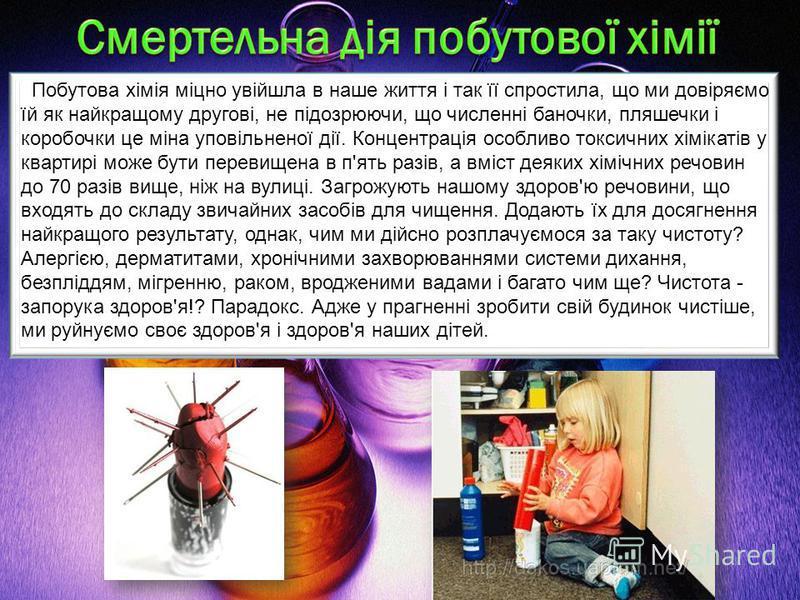 Ми не замислюємося про наслідки побутової хімії проте, слід розуміти, що на сьогодні в Україні ВСЯ! побутова хімія містить такі фосфати, які не вдається повністю змити з поверхні посуду чи виполоскати із волокон тканин. Тоді зрозуміло, чому алергія н
