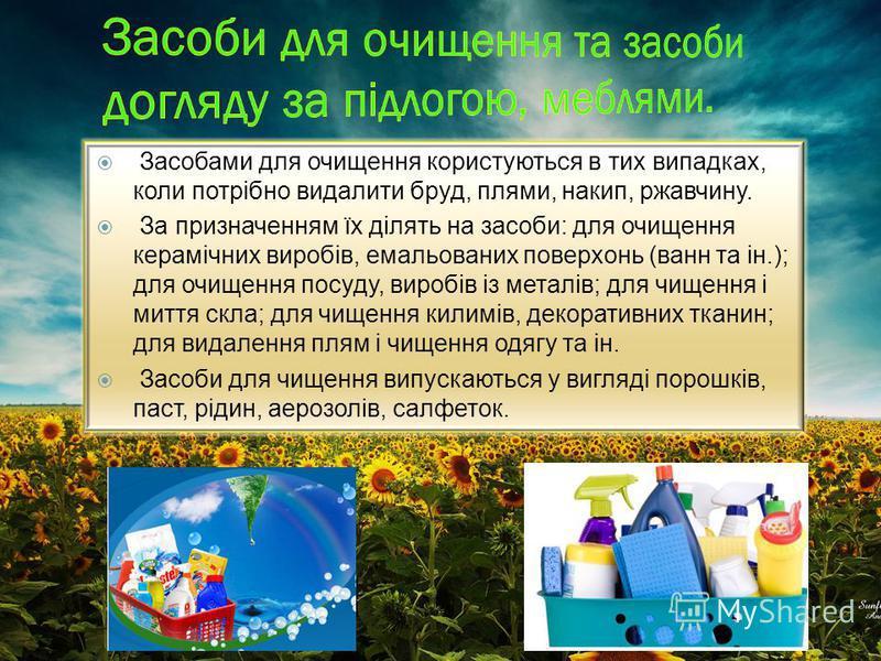 Синтетичні миючі засоби – це сполуки, основною складовою яких є синтетичні миючі речовини. В склад СМЗ, крім синтетичних миючих речовин, входять лужні і нейтральні солі, відбілюючи і дезінфікуючі речовини, піноутворювачі та піногасники, ароматизовані