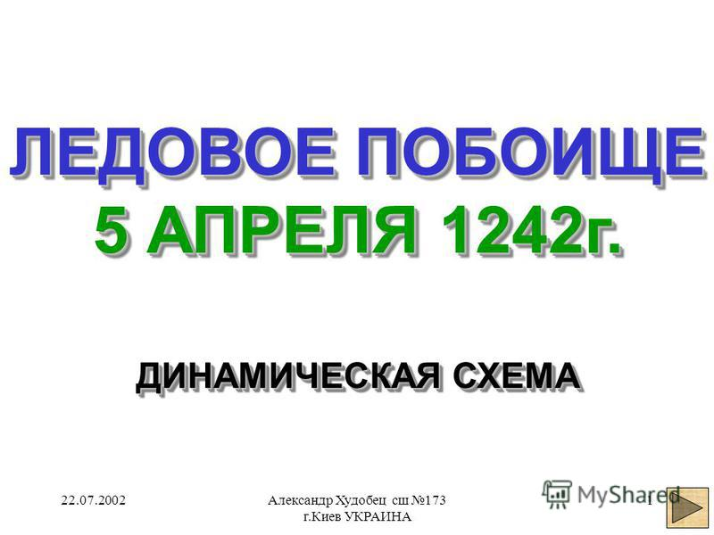 22.07.2002Александр Худобец ст 173 г.Киев УКРАИНА 1 ЛЕДОВОЕ ПОБОИЩЕ 5 АПРЕЛЯ 1242 г. ДИНАМИЧЕСКАЯ СХЕМА ЛЕДОВОЕ ПОБОИЩЕ 5 АПРЕЛЯ 1242 г. ДИНАМИЧЕСКАЯ СХЕМА
