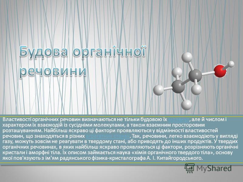 Властивості органічних речовин визначаються не тільки будовою їх молекул, але й числом і характером їх взаємодій із сусідніми молекулами, а також взаємним просторовим розташуванням. Найбільш яскраво ці фактори проявляються у відмінності властивостей