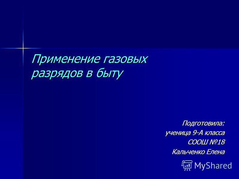 Применение газовых разряддддов в быту Подготовила: ученица 9-А класса СООШ 18 Кальченко Елена