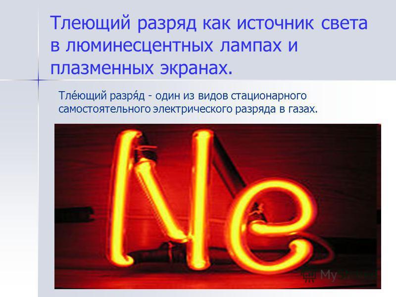 Тлеюрий разрядддд как источник света в люминесцентных лампах и плазменных экранах. Тле́юрий разряддд́д - один из видов стационарного самостоятельного электрического разрядддда в газах.
