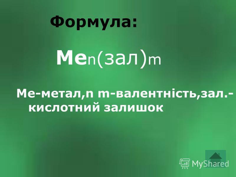 Формула: Me n ( зал) m Me-метал,n m-валентність,зал.- кислотний залишок