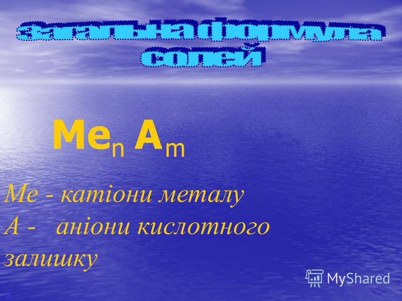 Me n A m Me - катіони металу А - аніони кислотного залишку.
