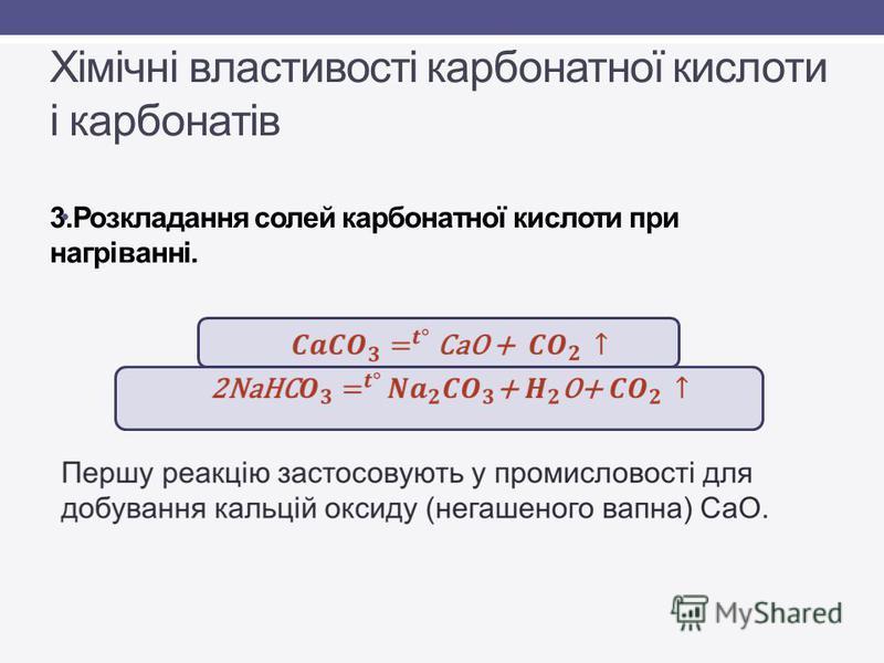 Хімічні властивості карбонатної кислоти і карбонатів 3.Розкладання солей карбонатної кислоти при нагріванні.