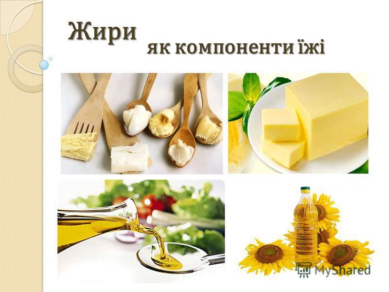 Жири як компоненти їжі