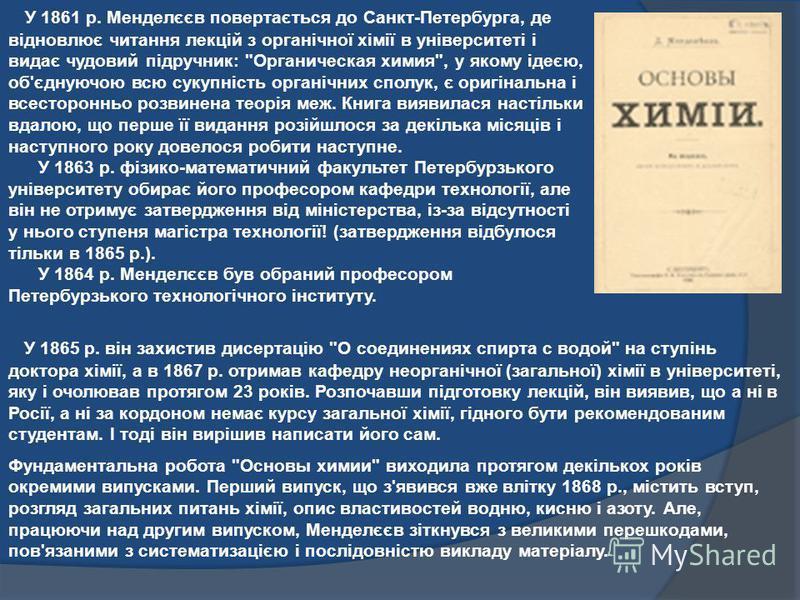 У 1861 р. Менделєєв повертається до Санкт-Петербурга, де відновлює читання лекцій з органічної хімії в університеті і видає чудовий підручник: