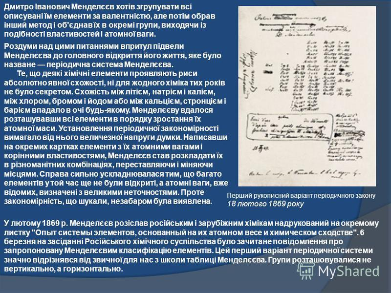 Дмитро Іванович Менделєєв хотів згрупувати всі описувані їм елементи за валентністю, але потім обрав інший метод і об'єднав їх в окремі групи, виходячи із подібності властивостей і атомної ваги. Роздуми над цими питаннями впритул підвели Менделєєва д