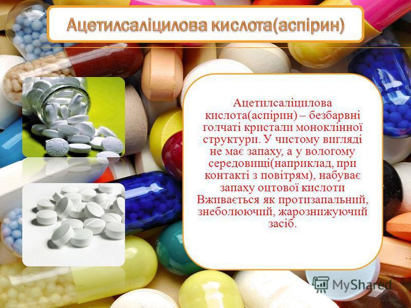 Ацетилсаліцилова кислота(аспірин) – безбарвні голчаті кристали моноклінної структури. У чистому вигляді не має запаху, а у вологому середовищі(наприклад, при контакті з повітрям), набуває запаху оцтової кислоти Вживається як протизапальний, знеболююч
