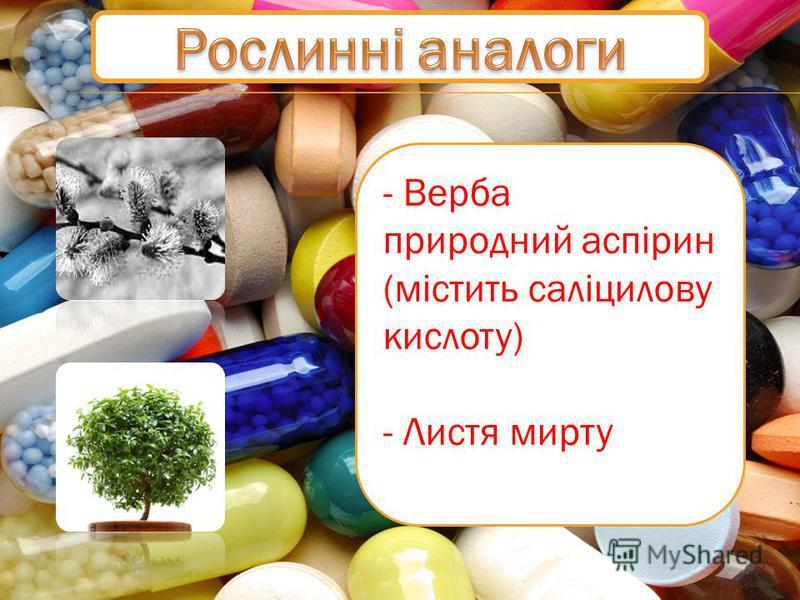 - Верба природний аспірин (містить саліцилову кислоту) - Листя мирту