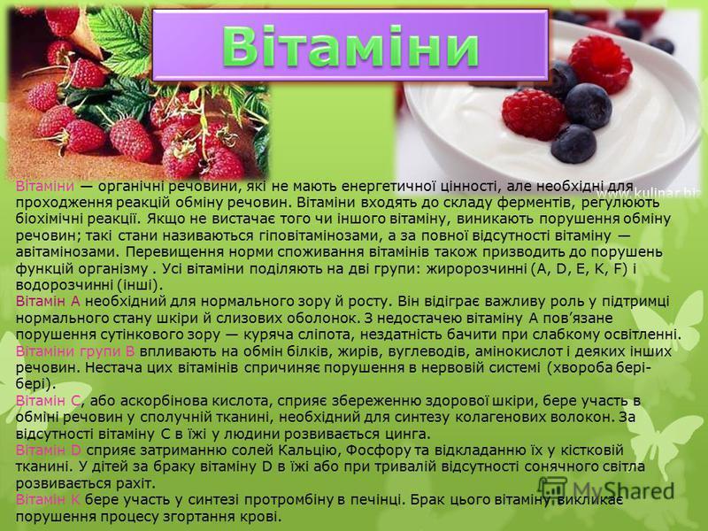 Вітаміни органічні речовини, які не мають енергетичної цінності, але необхідні для проходження реакцій обміну речовин. Вітаміни входять до складу ферментів, регулюють біохімічні реакції. Якщо не вистачає того чи іншого вітаміну, виникають порушення о