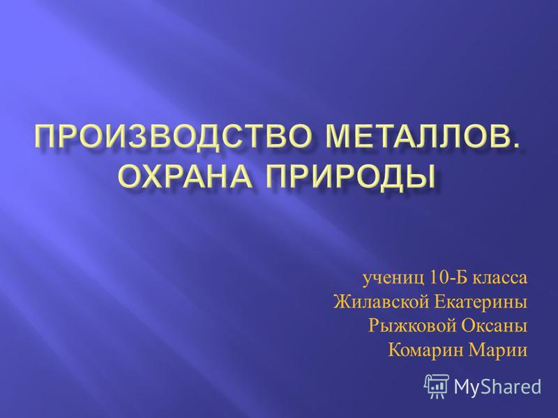 учениц 10- Б класса Жилавской Екатерины Рыжковой Оксаны Комарин Марии