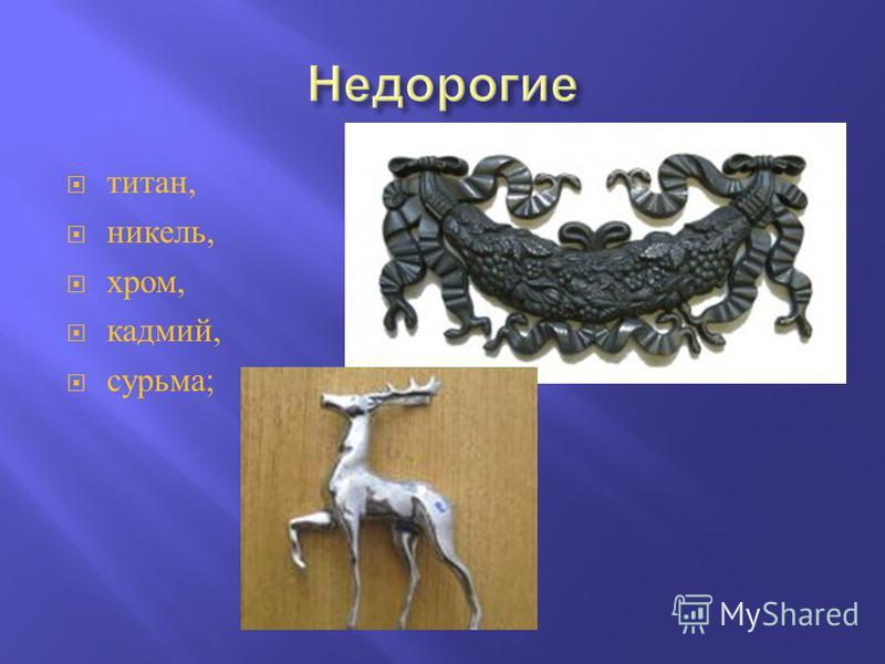 титан, никель, хром, кадмий, сурьма ;