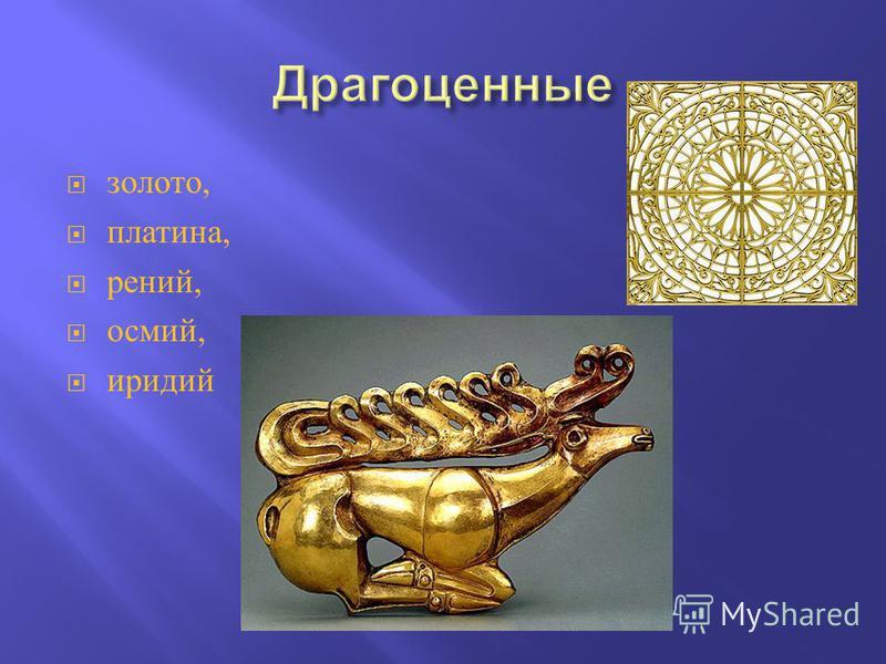 золото, платина, рений, осмий, иридий