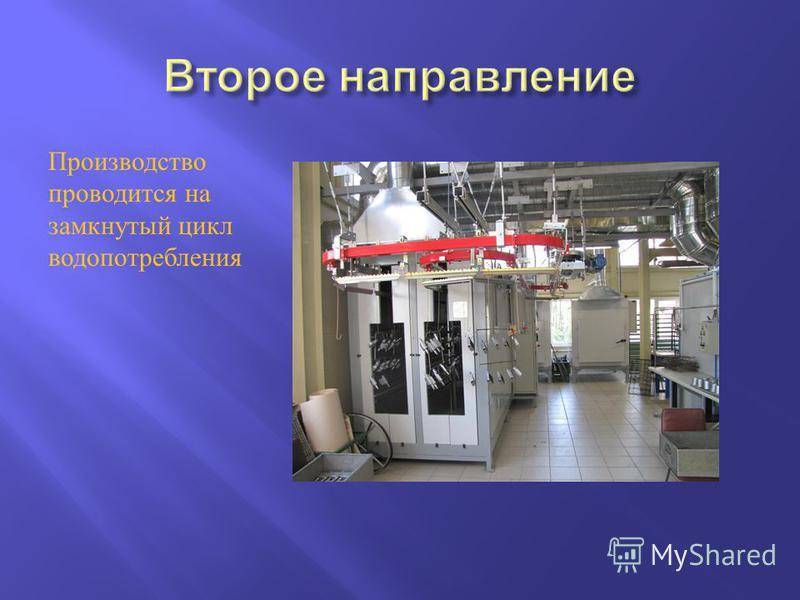 Производство проводится на замкнутый цикл водопотребления