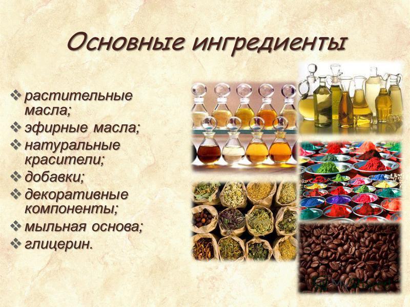 Основные ингредиенты растительные масла; растительные масла; эфирные масла; эфирные масла; натуральные красители; натуральные красители; добавки; добавки; декоративные компоненты; декоративные компоненты; мыльная основа; мыльная основа; глицерин. гли