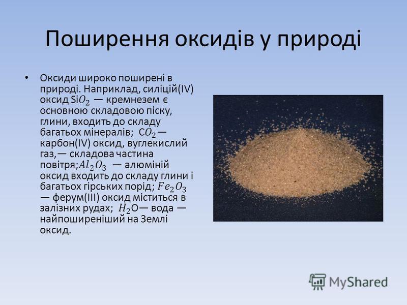 Поширення оксидів у природі