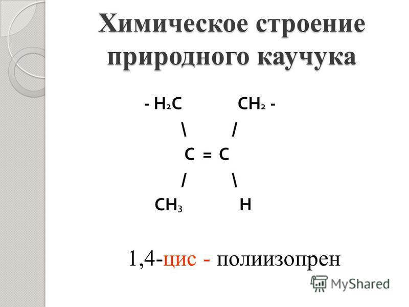Химическое строение природного каучука - Н 2 С СН 2 - \ / С = С / \ СН 3 Н 1,4-цис - полиизопрен