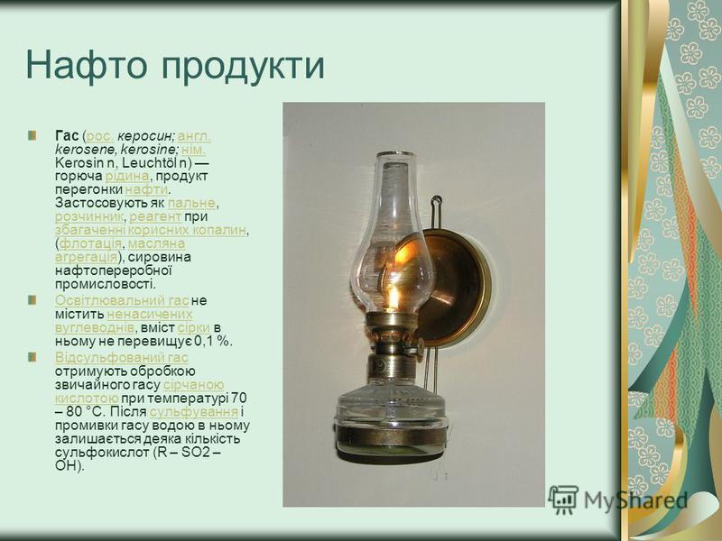 Нафто продукти Гас (рос. керосин; англ. kerosene, kerosine; нім. Kerosin n, Leuchtöl n) горюча рідина, продукт перегонки нафти. Застосовують як пальне, розчинник, реагент при збагаченні корисних копалин, (флотація, масляна агрегація), сировина нафтоп
