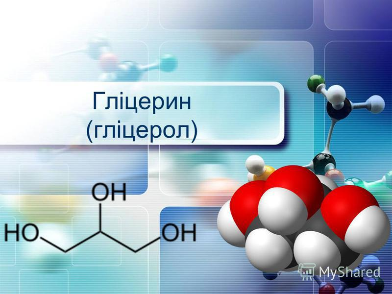 Гліцерин (гліцерол)