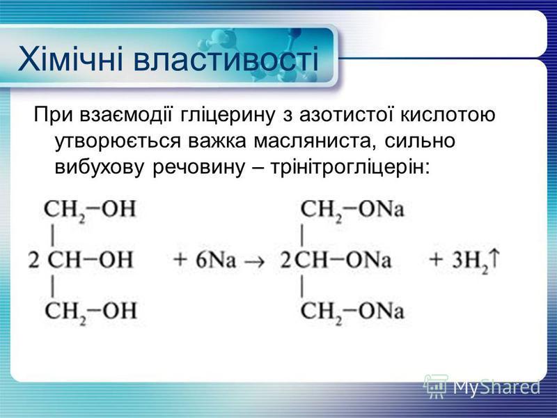 Хімічні властивості При взаємодії гліцерину з азотистої кислотою утворюється важка масляниста, сильно вибухову речовину – трінітрогліцерін: