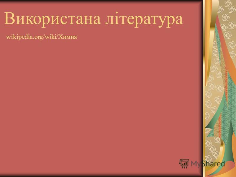 wikipedia.org/wiki/Химия