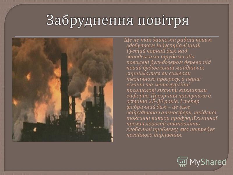 Ще не так давно ми раділи новим здобуткам індустріалізації. Густий чорний дим над заводськими трубами або повалені бульдозером дерева під новий будівельний майданчик сприймалися як символи технічного прогресу, а перші хімічні та металургійні промисло