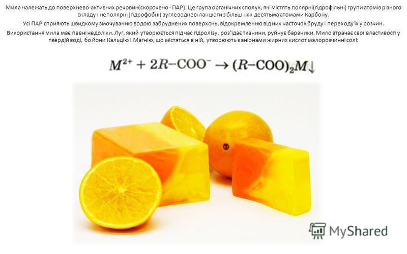Мила належать до поверхнево-активних речовин(скорочено - ПАР). Це група органічних сполук, які містять полярні(гідрофільні) групи атомів різного складу і неполярні (гідрофобні) вуглеводневі ланцюги з більш ніж десятьма атомами Карбону. Усі ПАР сприяю