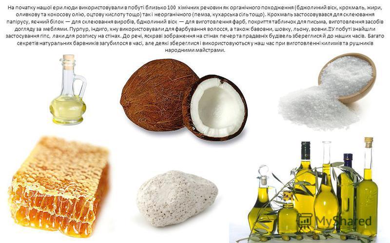На початку нашої ери люди використовували в побуті близько 100 хімічних речовин як органічного походження (бджолиний віск, крохмаль, жири, оливкову та кокосову олію, оцтову кислоту тощо) так і неорганічного (пемза, кухарська сіль тощо). Крохмаль заст