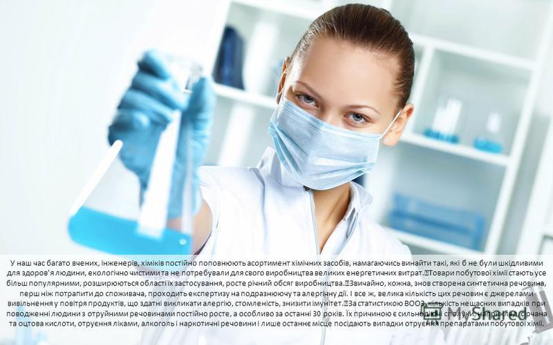 У наш час багато вчених, інженерів, хіміків постійно поповнюють асортимент хімічних засобів, намагаючись винайти такі, які б не були шкідливими для здоровя людини, екологічно чистими та не потребували для свого виробництва великих енергетичних витрат