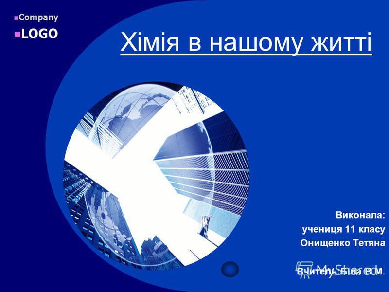 n Company n LOGO Хімія в нашому житті Виконала: учениця 11 класу Онищенко Тетяна Вчитель:Біла В.М.