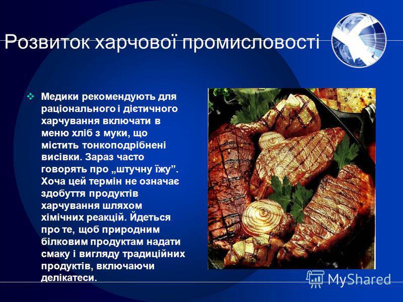 Розвиток харчової промисловості Медики рекомендують для раціонального і дієтичного харчування включати в меню хліб з муки, що містить тонкоподрібнені висівки. Зараз часто говорять про штучну їжу. Хоча цей термін не означає здобуття продуктів харчуван