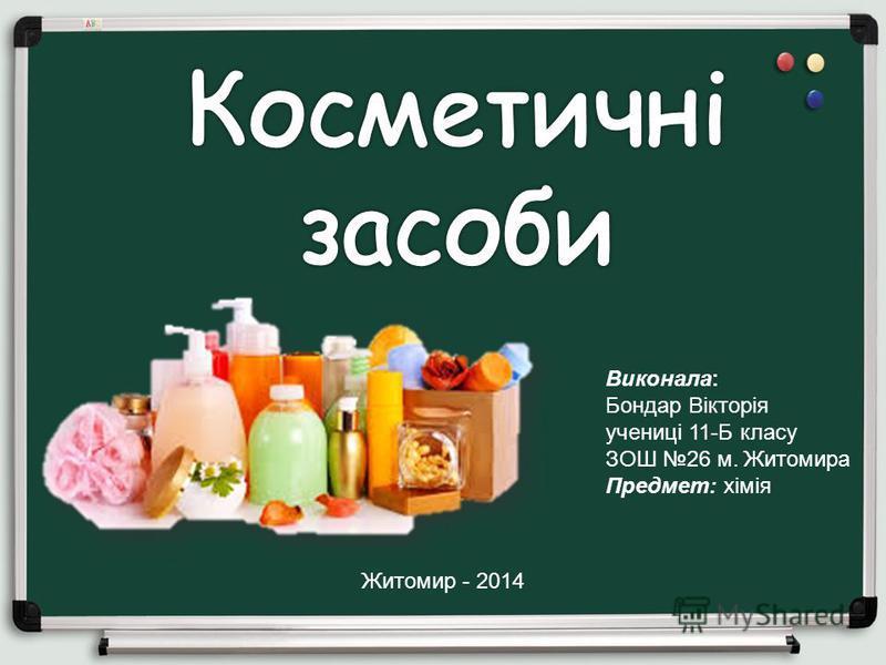 Виконала: Бондар Вікторія учениці 11-Б класу ЗОШ 26 м. Житомира Предмет: хімія Житомир - 2014