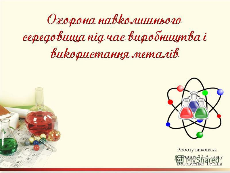 Роботу виконала учениця 10-А класу Роговченко Тетяна