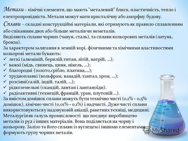 М етали – хімічні елементи, що мають