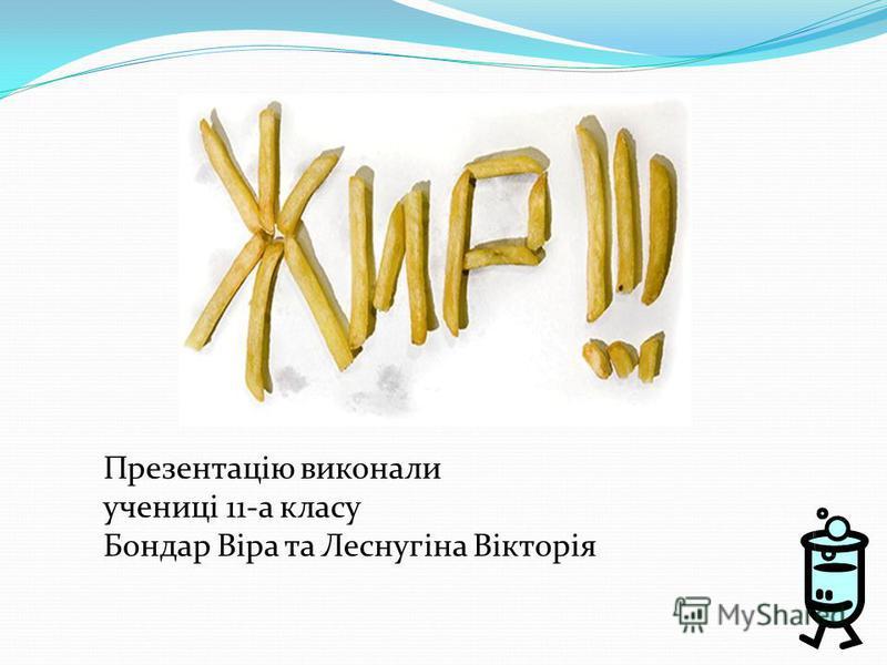 Презентацію виконали учениці 11-а класу Бондар Віра та Леснугіна Вікторія