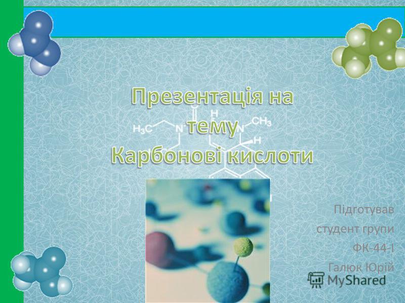 Підготував студент групи ФК-44-I Галюк Юрій