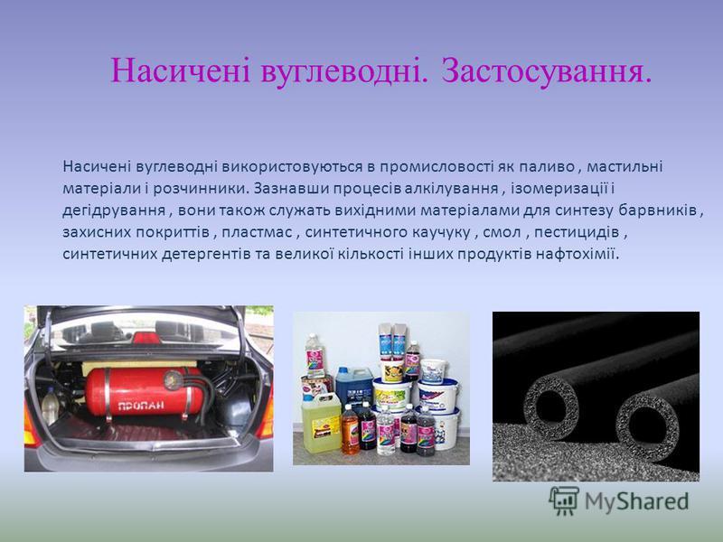 Насичені вуглеводні використовуються в промисловості як паливо, мастильні матеріали і розчинники. Зазнавши процесів алкілування, ізомеризації і дегідрування, вони також служать вихідними матеріалами для синтезу барвників, захисних покриттів, пластмас
