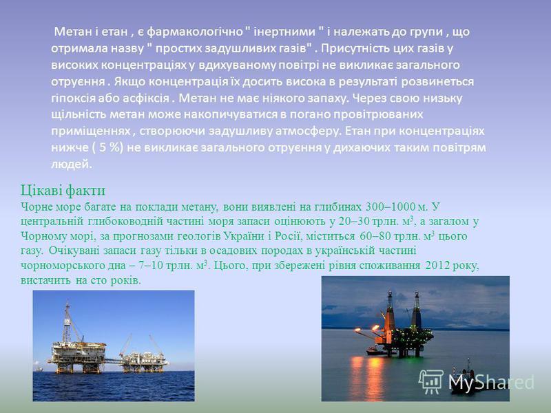 Цікаві факти Чорне море багате на поклади метану, вони виявлені на глибинах 300–1000 м. У центральній глибоководній частині моря запаси оцінюють у 20–30 трлн. м 3, а загалом у Чорному морі, за прогнозами геологів України і Росії, міститься 60–80 трлн