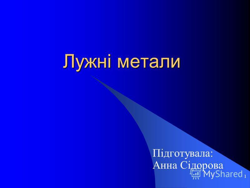 1 Лужні метали Підготувала: Анна Сідорова