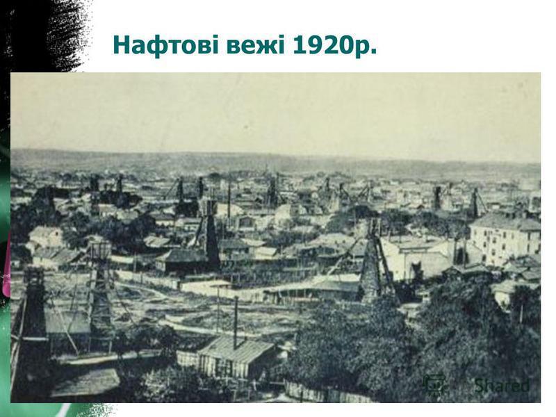 Нафтові вежі 1920р.