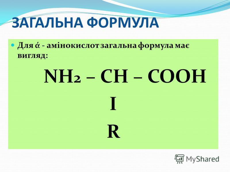 ЗАГАЛЬНА ФОРМУЛА Для ά - амінокислот загальна формула має вигляд: NН 2 – СН – СООН І R